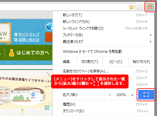 Chrome フル スクリーン